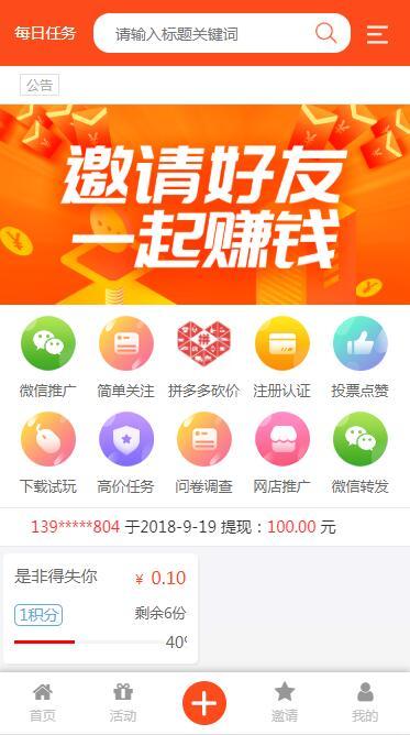 Thinkphp5全新UI手机端威客任务平台源码支持投票任务发布蚂蚁帮扶众人帮源码插图