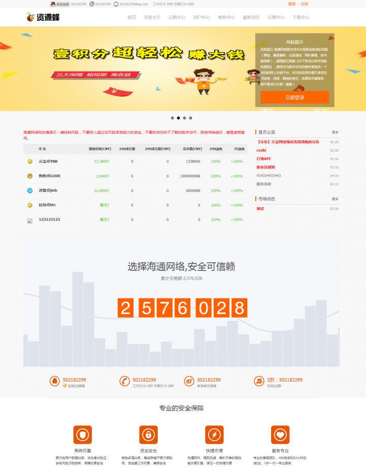 区块链技术申购币众筹虚拟货币数字货币平台交易源代码插图
