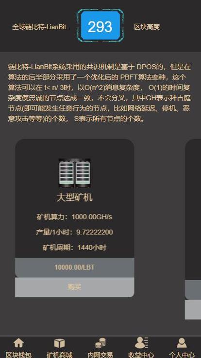 【虚拟币区块系统】挖矿游戏+带转盘+带曲线图+矿池金融投资理财赚钱源码+完美运营修复后门插图(2)