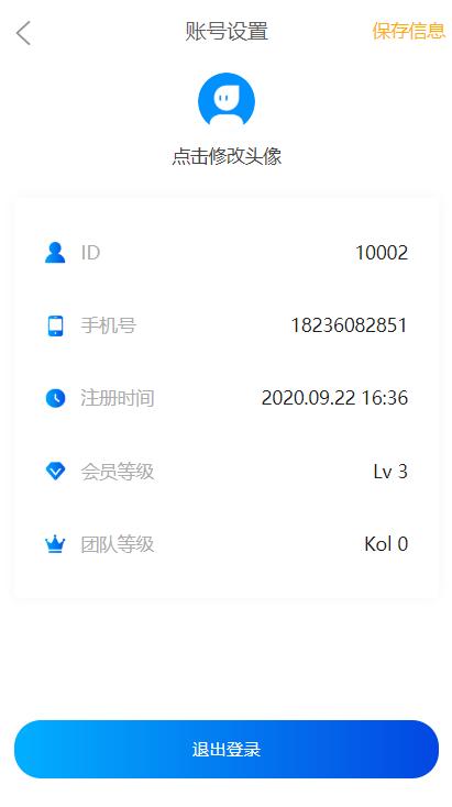 A1010 【尤泰链矿机】区块链挖矿系统+链上钱包[运营版]