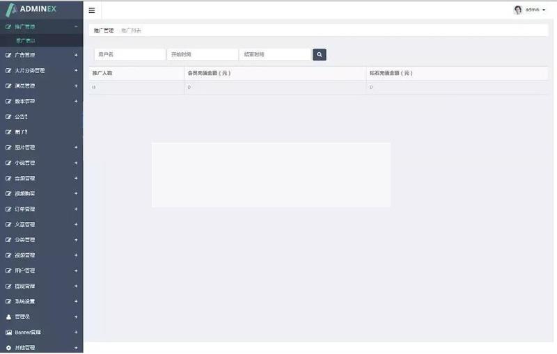新版黄瓜源码 视频源码 番茄APP源码,先生视频APP源码+教程插图(1)