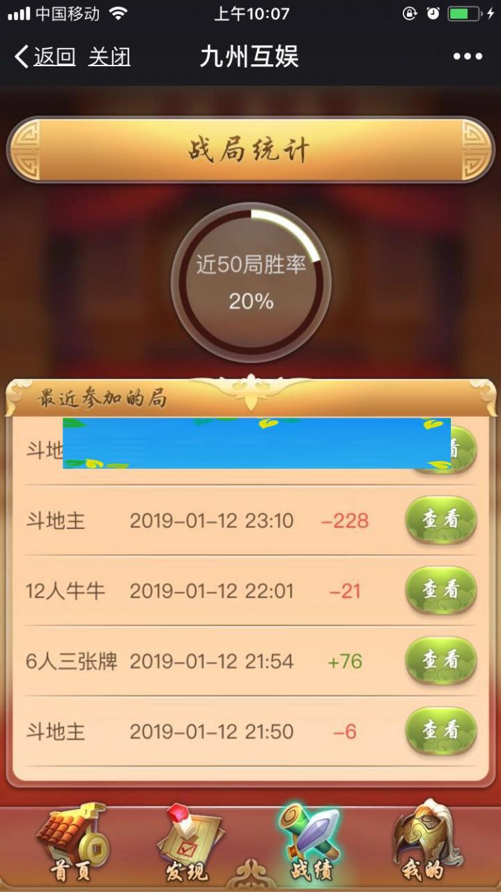 九州互娱+H5qp游戏源码+H5九州互娱源码下载+搭建视频教程插图(3)