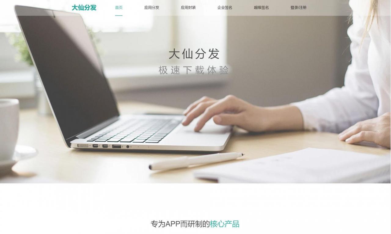 【会员免费】大仙分发平台第一个版本-百易源码社区