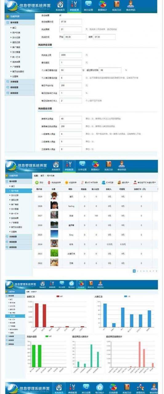 C014 新版TP内核独立打卡赚钱系统源码+公众号+手机wap登录注册双版本