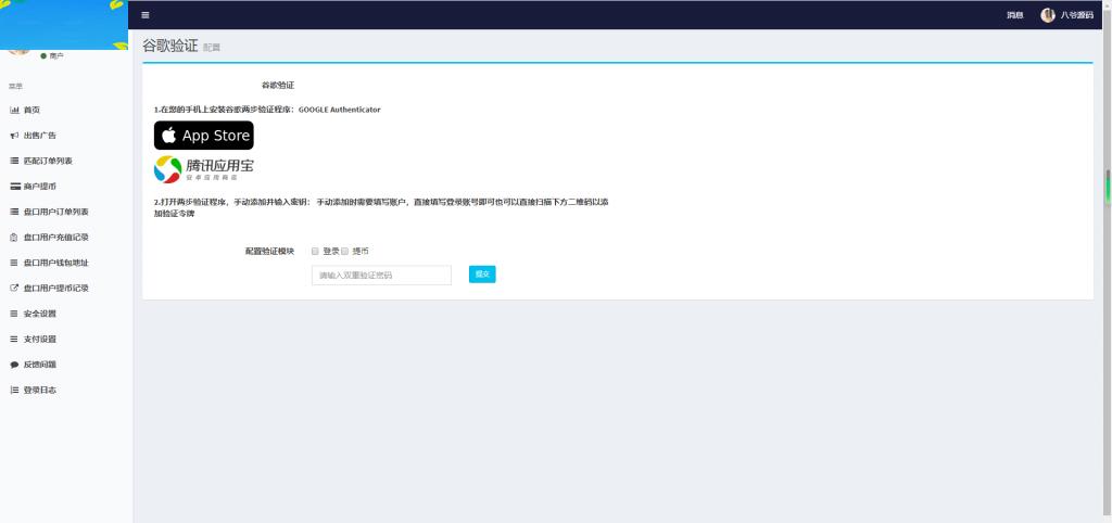 A721 【USDT支付】upay数字火币支付数字货币承兑系统/支持ERC20 OMNI/代理商/第三方支付接口