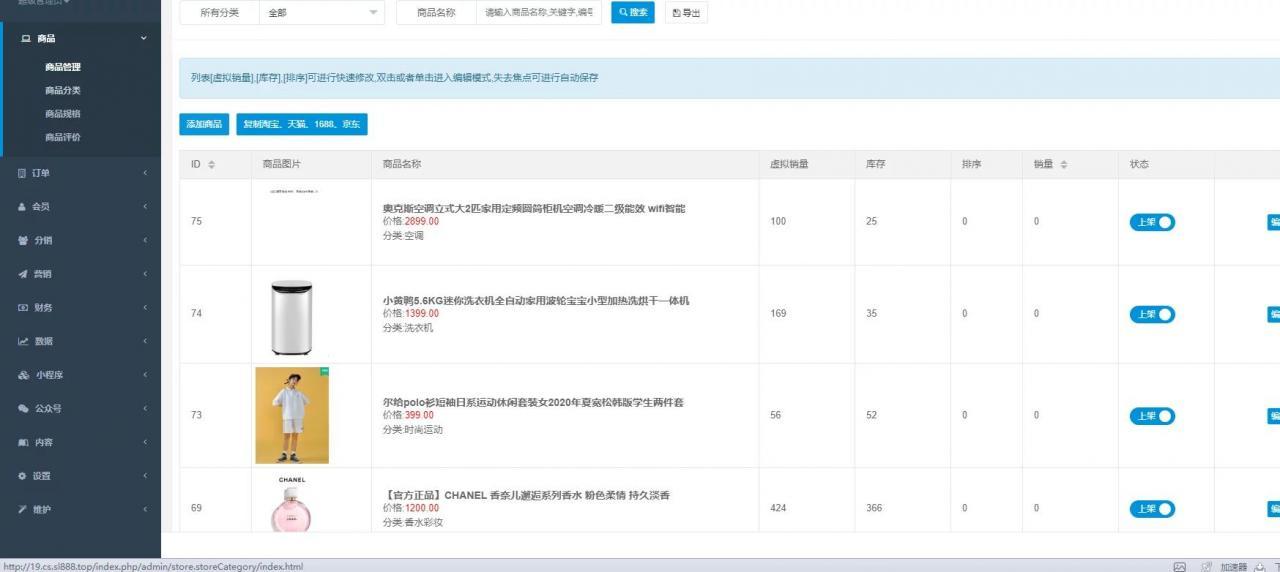 K268 【亲测无措】12月最新服务器打包运营级价值几千的H5商城源码