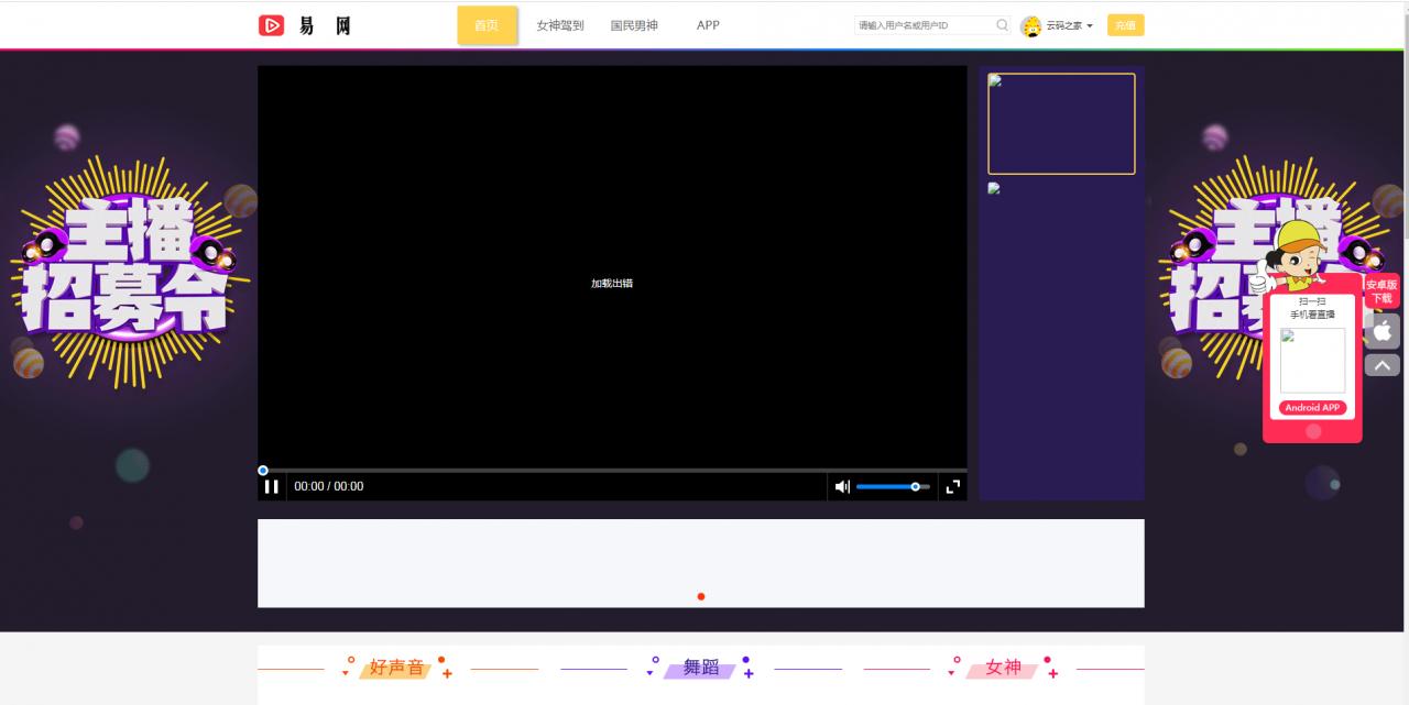 C079 互站买的2020款直播源码,完整版