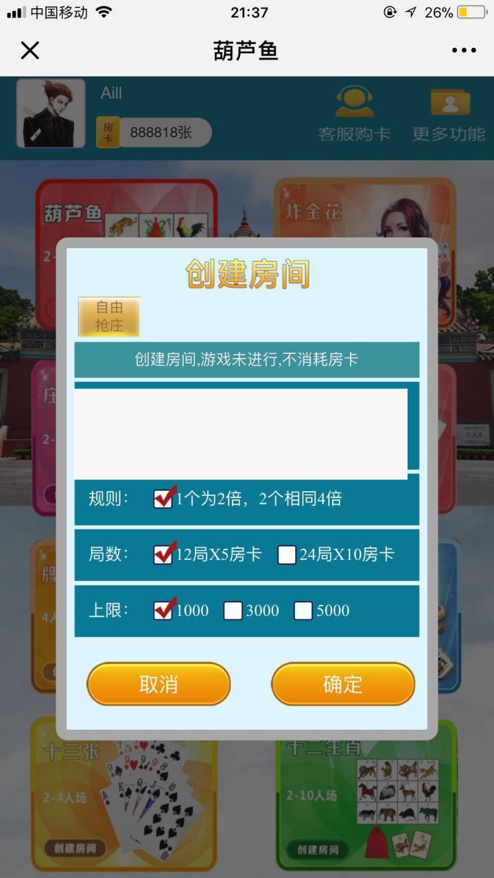 H5微信葫芦鱼游戏源码完整运营版源码带后台管理系统插图(1)