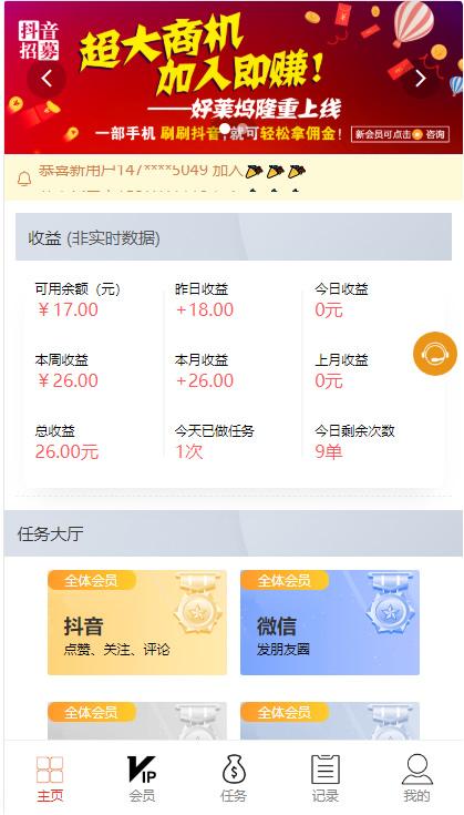 最新更新点赞运营版+全新UI抖音微信爱点赞任务悬赏众人帮爱分享赚钱平台插图