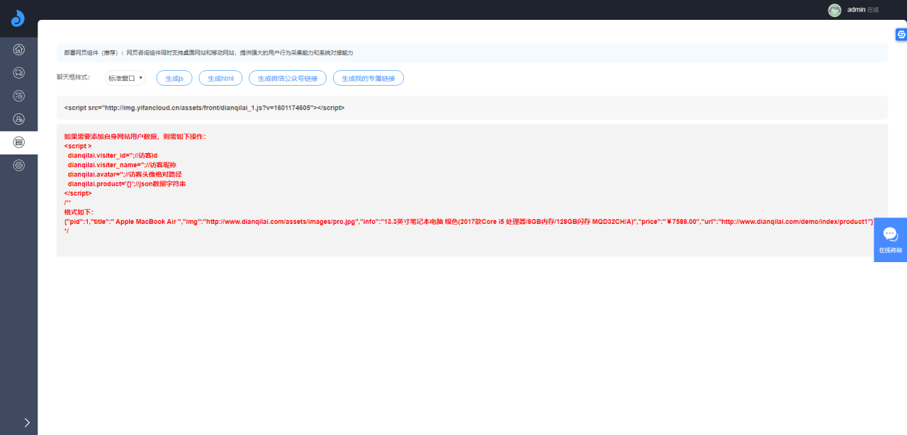 A742 【PHP客服系统】ThinkPHP核心多商户版在线客服对接适用场景[PC+WAP+公众号]