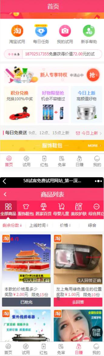 【修复版】58商铺 任务悬赏系统平台网站源码 淘宝客-