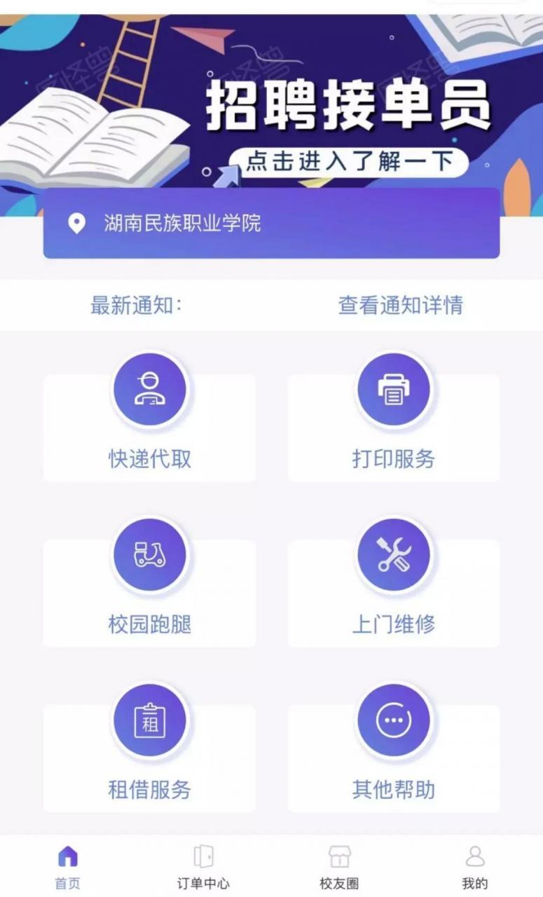【会员免费】校园跑腿/校园任务平台