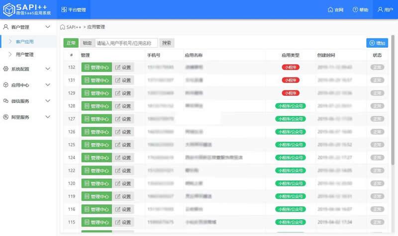 SAPI  微信SaaS平台v1.8.7.1-