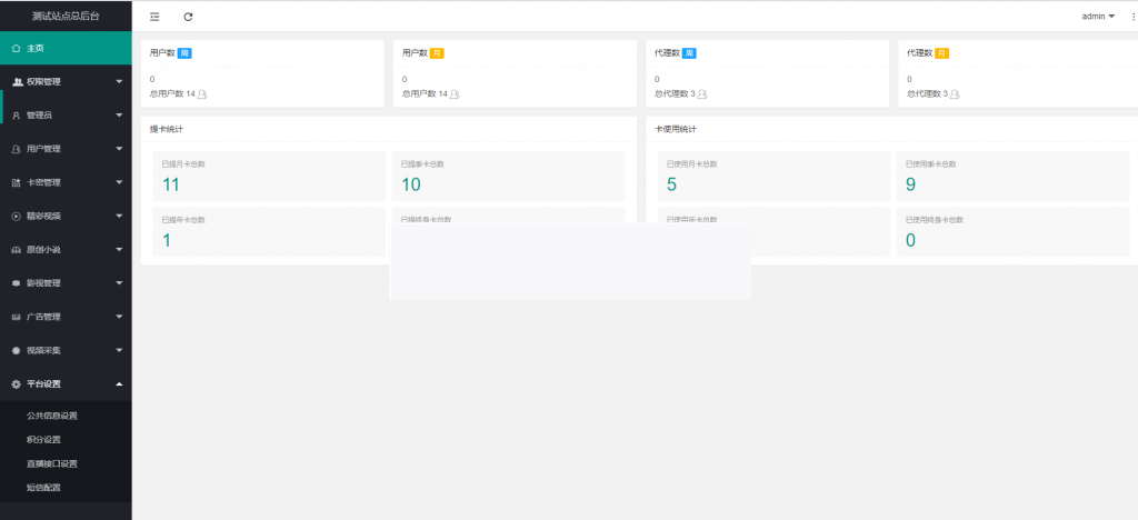 最新聚合原生直播盒子网站源码附 Android+ios端插图(1)