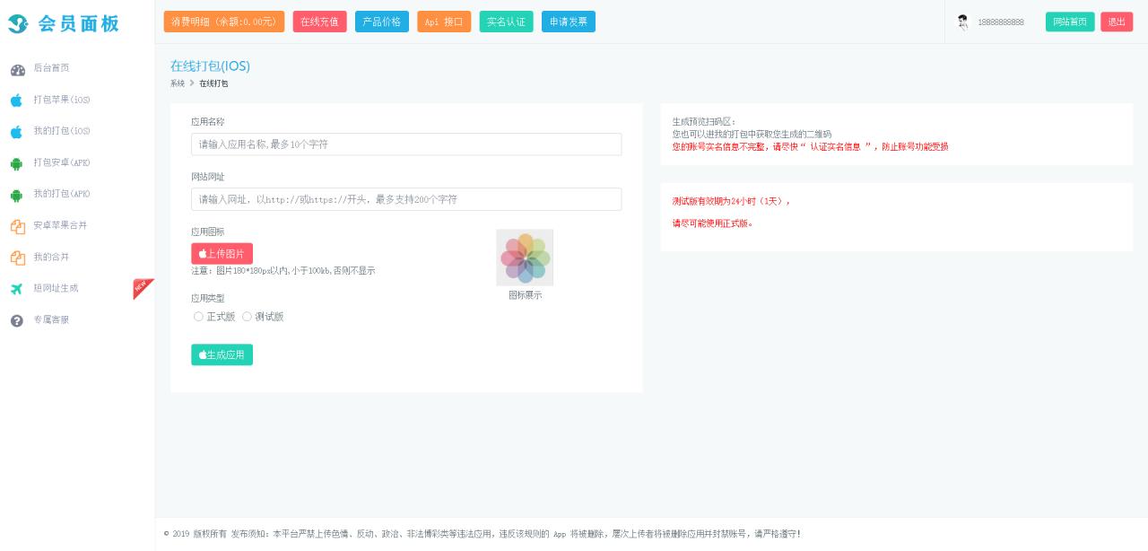 【亲测可用】安卓+IOS在线打包系统支持绿签网站打包APP[原封不删减]插图(2)