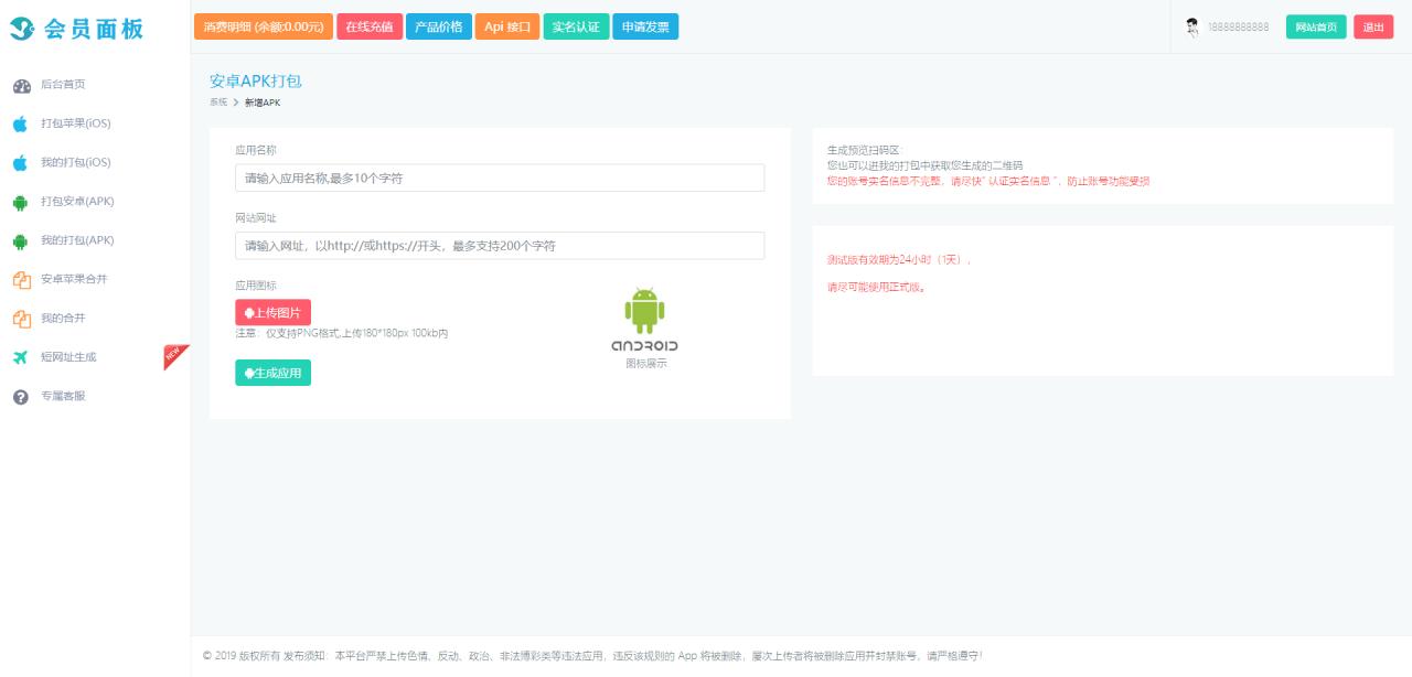 【亲测可用】安卓+IOS在线打包系统支持绿签网站打包APP[原封不删减]插图(3)