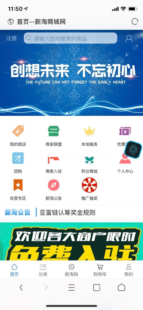 K283【亲测完整】新淘商城全网独家全开源/商城/认筹/商家入驻/三级分销/带教程 互站价值23000元