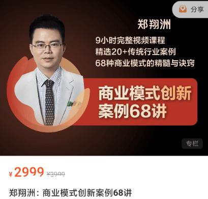 郑翔洲:商业模式创新案例68讲