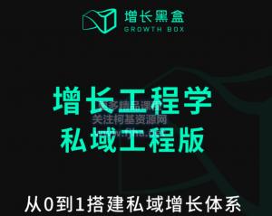 增长黑盒:增长工程学-私域工程版