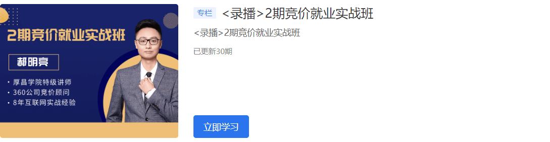 2020厚昌学院竞价就业实战班1期+2期视频培训课程百度云下载