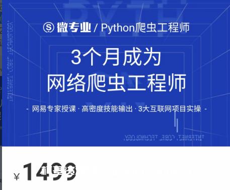 网易云微专业:3个月成为网络爬虫工程师