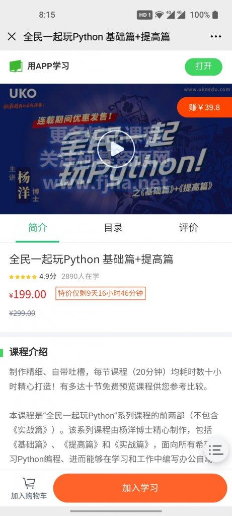 网易云课堂:全民一起玩Python基础篇+提高篇