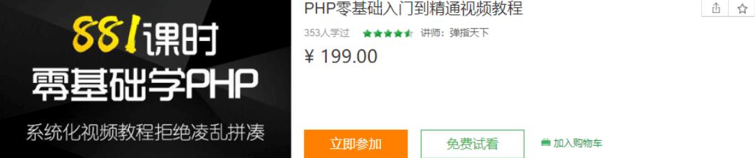 小猪课堂:PHP从零基础入门到精通视频培训教程_百度云下载