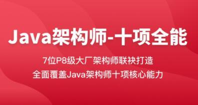 墨客网:Java架构师-十项全能