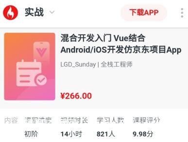 混合开发入门 Vue结合Android/iOS,开发仿京东项目App