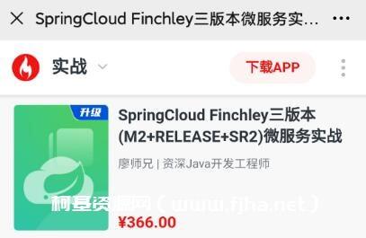 Spring cloud微服务安全实战