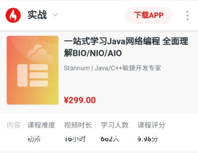 一站式学习Java网络编程 全面理解BIO/NIO/AIO