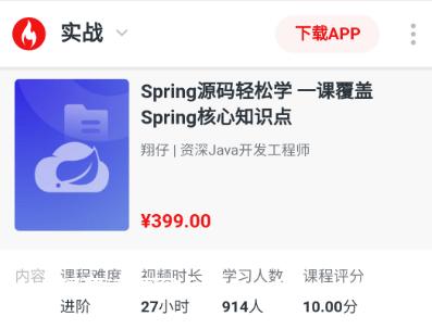 剑指Java自研框架,决胜Spring源码