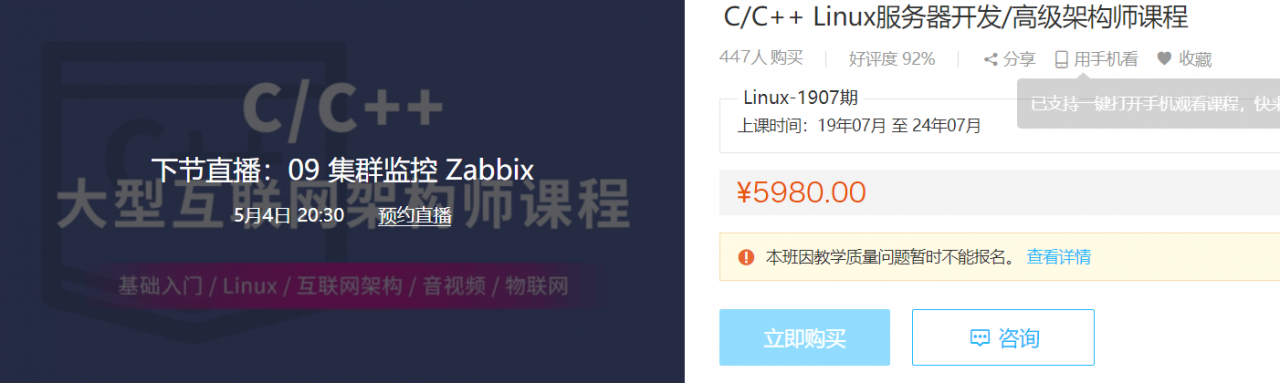C/C++ Linux服务器开发/高级架构师课程【动脑学院】百度云下载