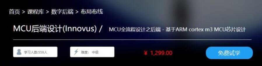 移知网:MCU后端设计(Innovus)价值1299元(视频+课件)百度云下载