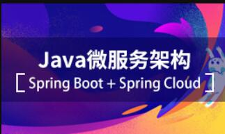 千峰教育Java微服务架构(SpringBoot+SpringCloud)视频培训课程百度云下载