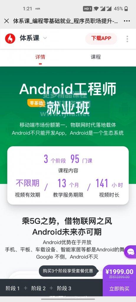 Android工程师 零基础就业班(完整版)