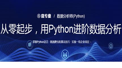 网易云微专业:从零起步,用Python进阶数据分析