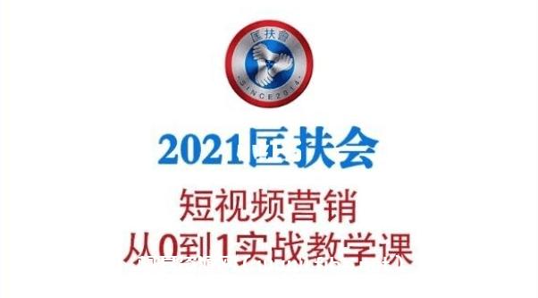 老匡:2021匡扶会短视频营销·从0到1实战教学课