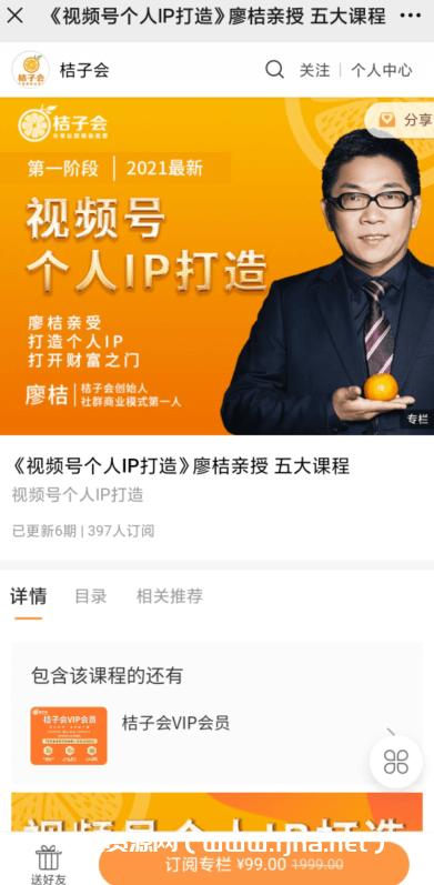 桔子会:视号频个人ip打造廖桔亲授